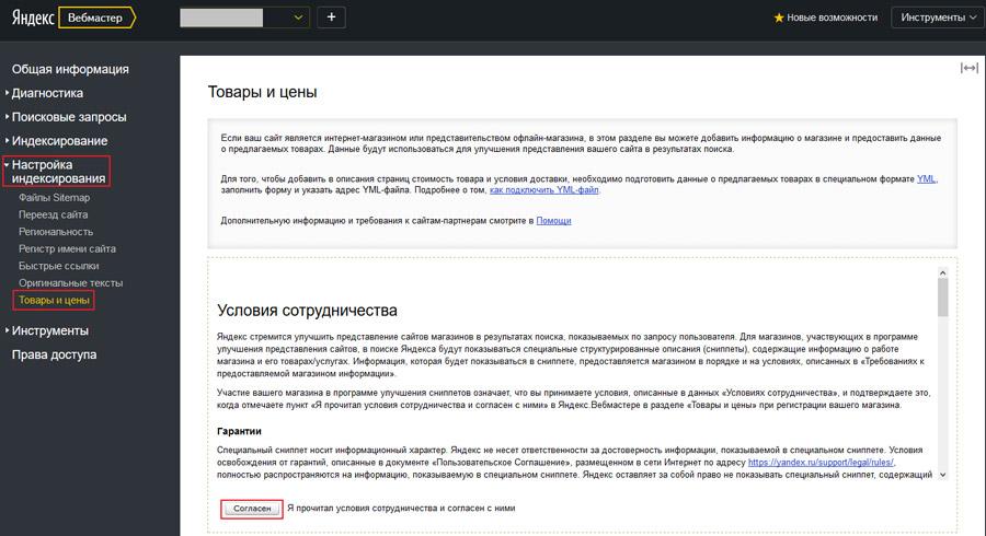 Товары и цены в Яндекс.Вебмастере