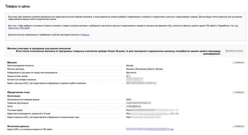 Товары и цены в Яндексе: подробнее