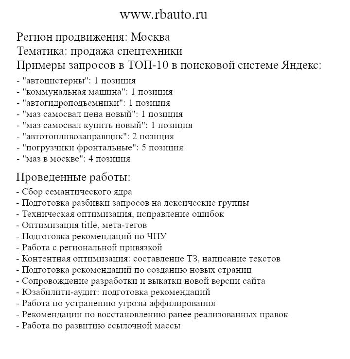 Описание проекта rbauto.ru