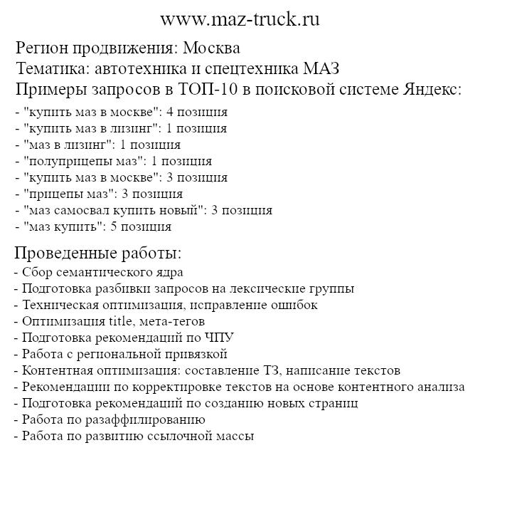 Описание проекта maz-truck.ru
