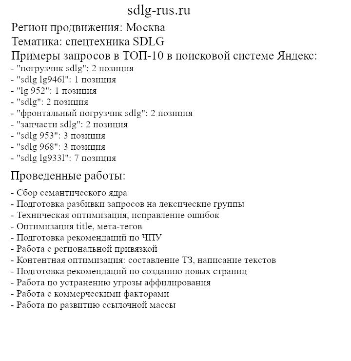 Описание проекта sdlg-rus.ru