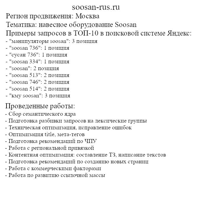 Описание проекта soosan-rus.ru
