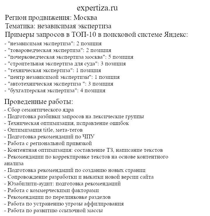 Описание проекта expertiza.ru