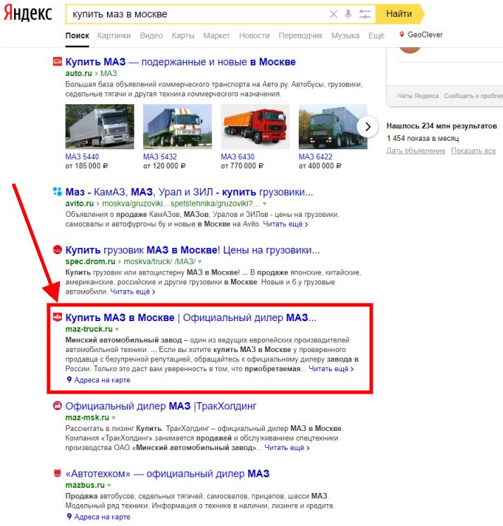 Примеры работ: продвижение сайта maz-truck.ru