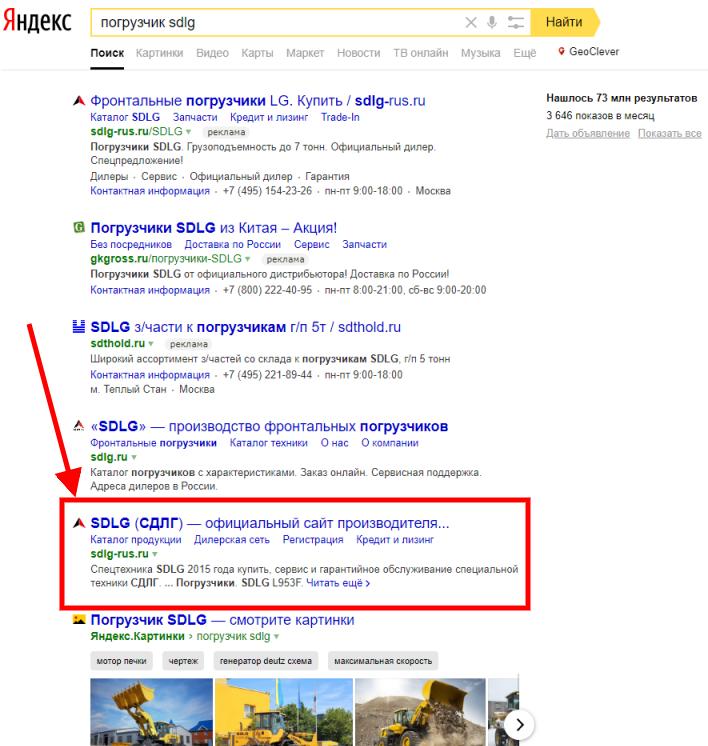 Примеры работ: продвижение сайта sdlg-rus.ru