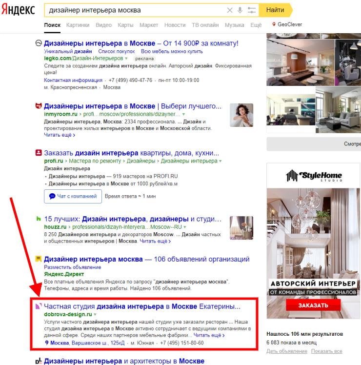 Примеры работ: продвижение сайта dobrova-design.ru