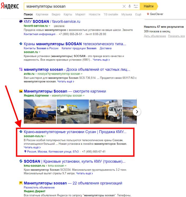 Примеры работ: продвижение сайта soosan-rus.ru
