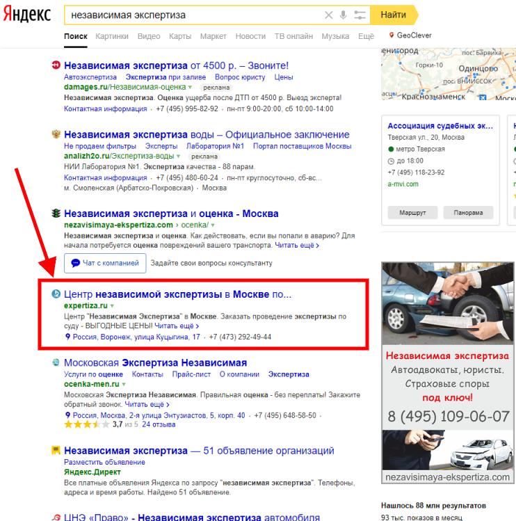 Примеры работ: продвижение сайта expertiza.ru