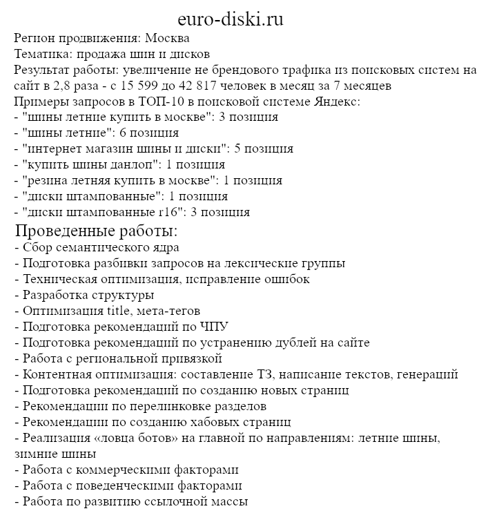Описание проекта euro-diski.ru