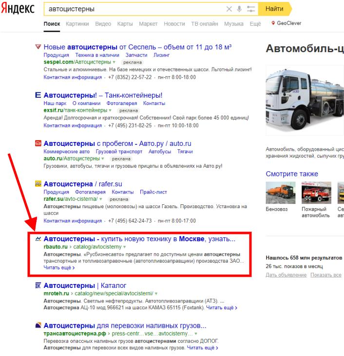 Примеры работ: продвижение сайта rbauto.ru