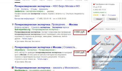 Вывод цены услуги в сниппете в Яндексе